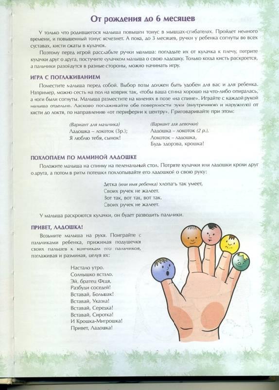 Иллюстрация 1 из 25 для Книга-мечта о наших ловких пальчиках, о ручках... | Лабиринт - книги. Источник: Кузнецова  Лариса Юрьевна