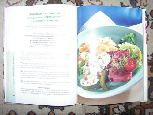 Иллюстрация 1 из 14 для Низкокалорийные блюда. Худеем без диеты - Барбара Риас-Бухер | Лабиринт - книги. Источник: Evany