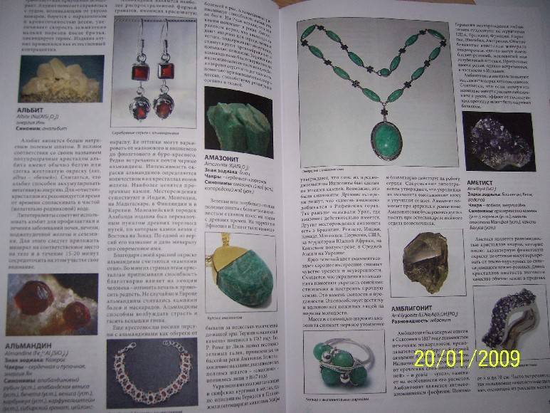Энциклопедия камней и минералов фото