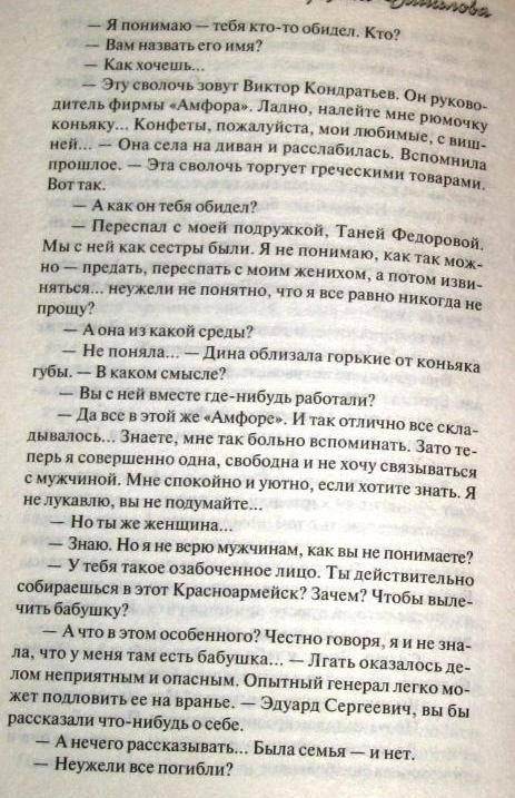 Иллюстрация 1 из 13 для Хроники Розмари (мяг) - Анна Данилова | Лабиринт - книги. Источник: Zhanna
