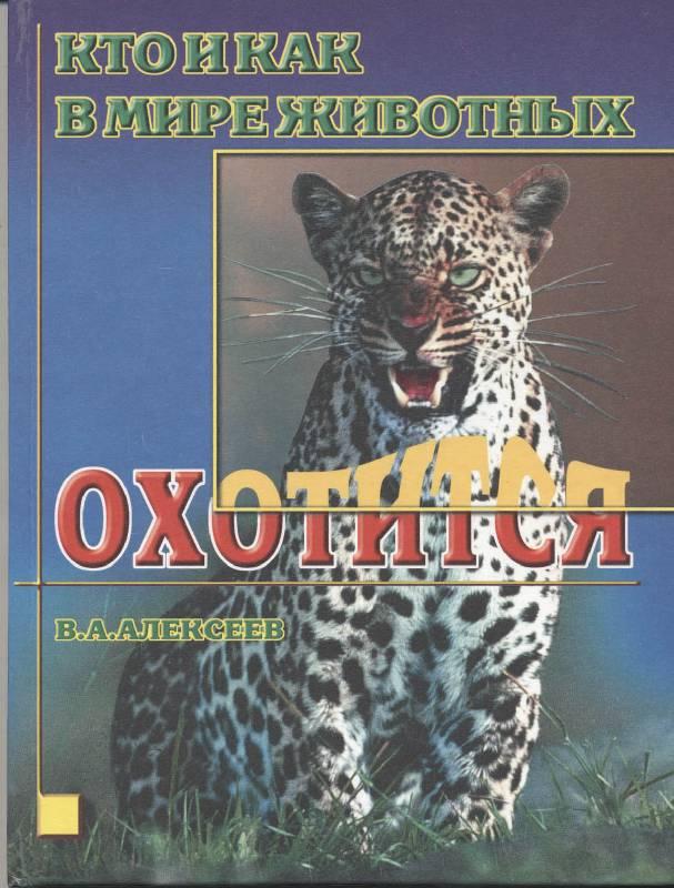 Иллюстрация 1 из 8 для Кто и как в мире животных охотится - Владимир Алексеев   Лабиринт - книги. Источник: РИВА