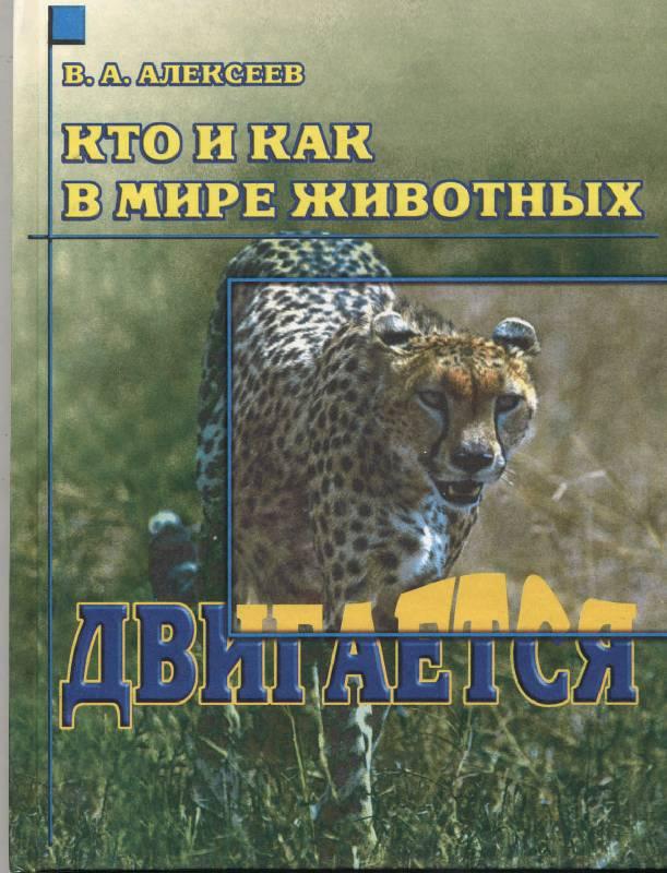 Иллюстрация 1 из 15 для Кто и как в мире животных двигается - Владимир Алексеев | Лабиринт - книги. Источник: РИВА
