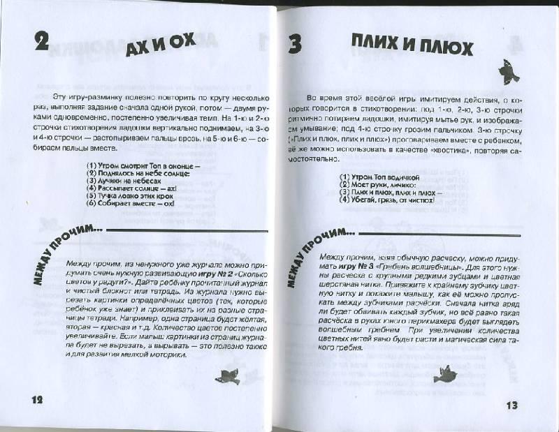 Иллюстрация 1 из 10 для Гениальность на кончиках пальцев - Татьяна Кислинская | Лабиринт - книги. Источник: Pallada