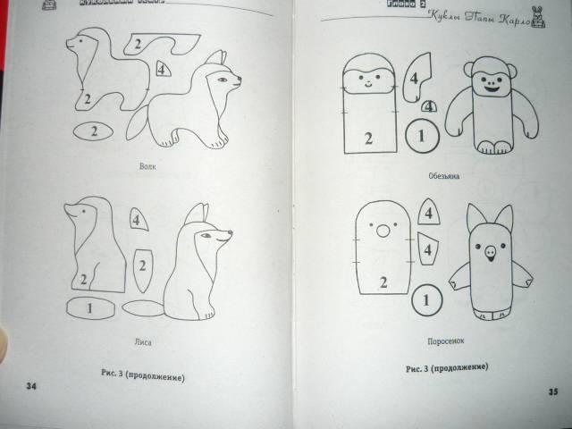 Иллюстрация 1 из 26 для Домашний кукольный театр - Рахно, Хусаинова | Лабиринт - книги. Источник: Ромашка:-)