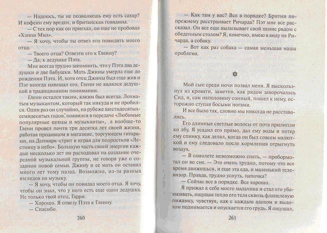 Иллюстрация 1 из 7 для Man and wife: Роман - Тони Парсонс | Лабиринт - книги. Источник: kitusha
