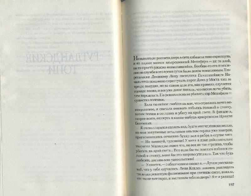 Иллюстрация 1 из 6 для Власть несбывшегося - Макс Фрай   Лабиринт - книги. Источник: Machaon