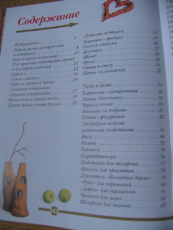 Иллюстрация 1 из 17 для Папье-маше - Галина Чаянова | Лабиринт - книги. Источник: ВВС