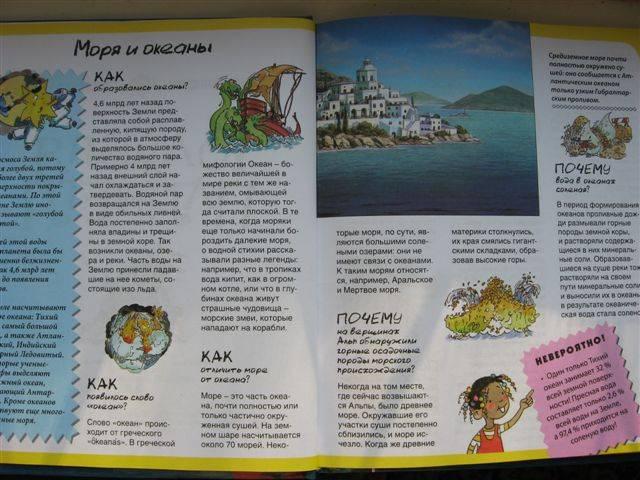 Иллюстрация 1 из 26 для Голубая планета - Кати Франко | Лабиринт - книги. Источник: Юта