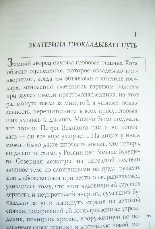 Иллюстрация 1 из 2 для Грозные царицы - Анри Труайя | Лабиринт - книги. Источник: Илья Сергеевич