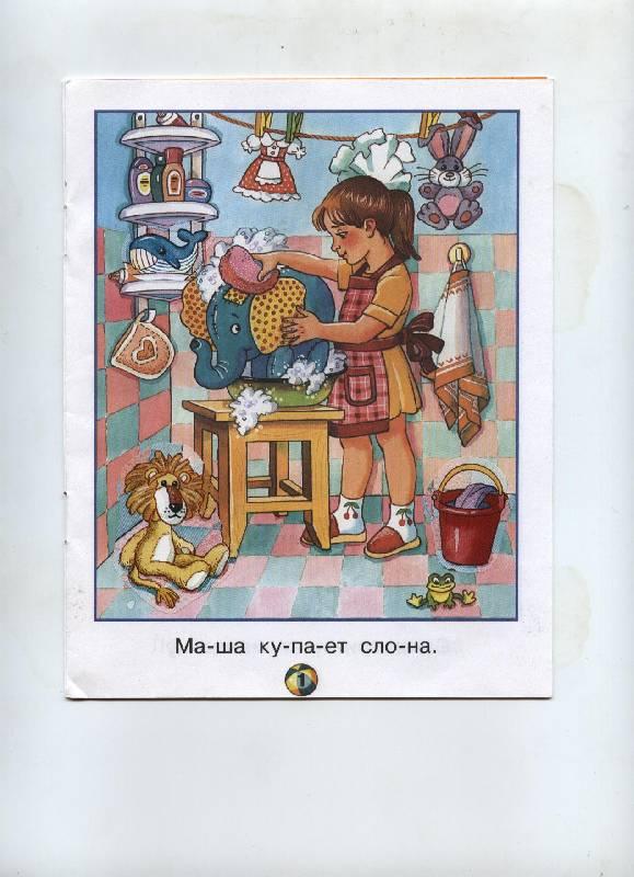 Иллюстрация 1 из 8 для Озорные малыши / Обучение чтению с наклейками | Лабиринт - книги. Источник: Lidiya
