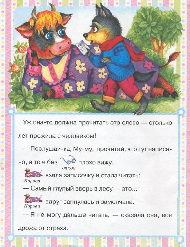 Иллюстрация 1 из 3 для Заколдованное слово (вторая ступень) - Виталий Злотников | Лабиринт - книги. Источник: Пчёлка Майя