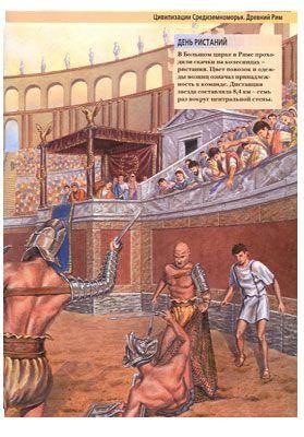 Иллюстрация 1 из 26 для Великие цивилизации - Доминик Жоли | Лабиринт - книги. Источник: Пчёлка Майя