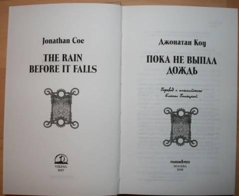 Иллюстрация 1 из 3 для Пока не выпал дождь - Джонатан Коу | Лабиринт - книги. Источник: Ветерцовская  Галина Валериевна