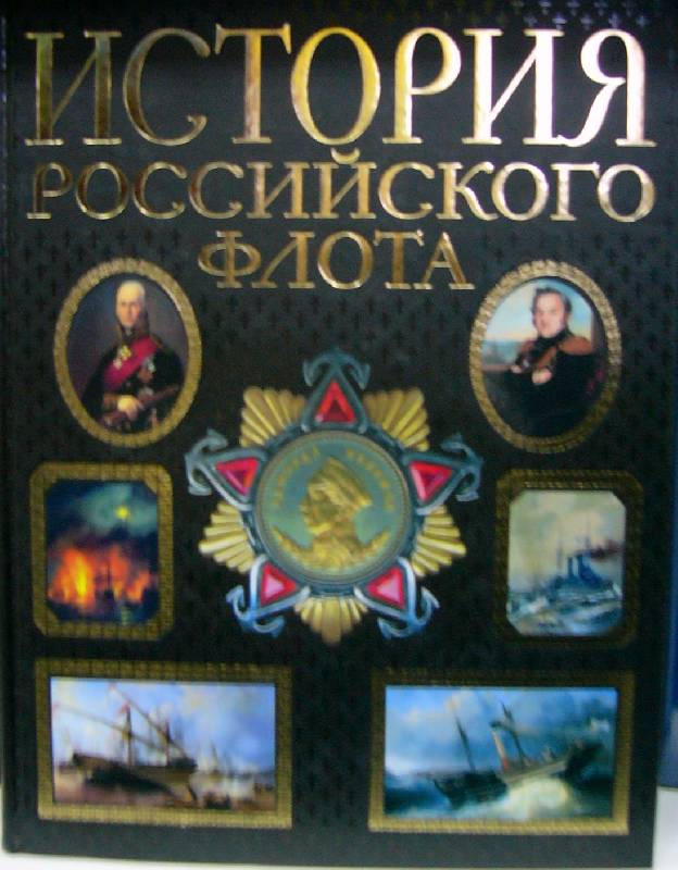 Иллюстрация 1 из 8 для История российского флота - В. Людвинская | Лабиринт - книги. Источник: Nika