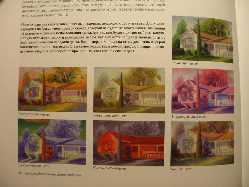 Иллюстрация 1 из 29 для Рисуем маслом и пастелью. Проблема передачи света и цвета - Сьюзен Сарбек | Лабиринт - книги. Источник: Tigreva