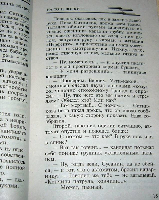 Иллюстрация 1 из 12 для На то и волки...: Роман - Александр Бушков | Лабиринт - книги. Источник: Nika
