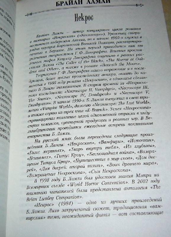 Иллюстрация 1 из 5 для Вампиры: Антология - Гейман, Фаулер, Ли, Баркер, Блох | Лабиринт - книги. Источник: Nika