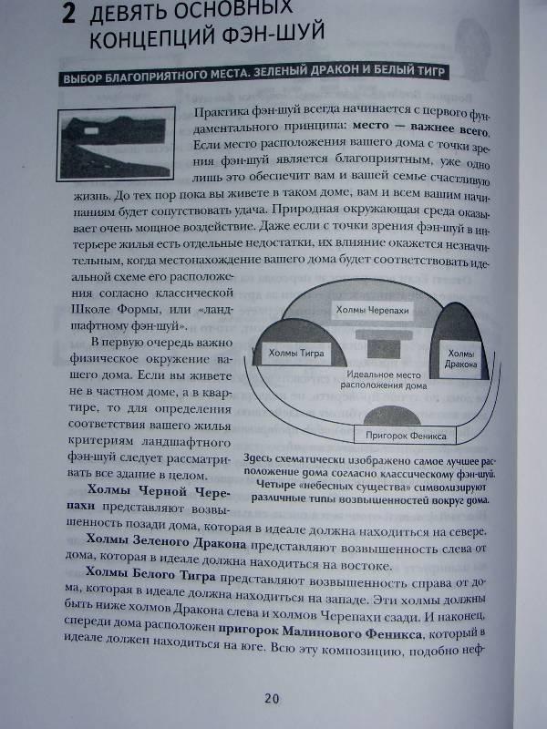 лилиан ту принципы фэн-шуй иллюстрированное практическое руководство - фото 9