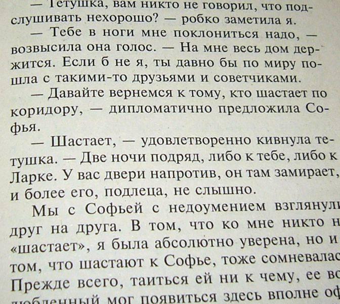 Иллюстрация 1 из 7 для Бочка но-шпы и ложка яда: Повесть - Татьяна Полякова | Лабиринт - книги. Источник: Nika