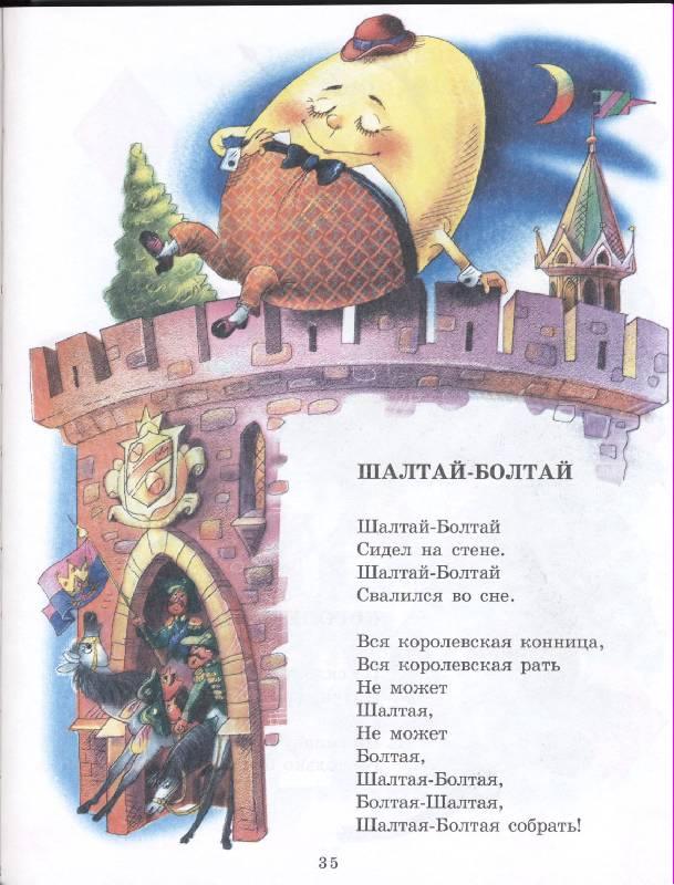 Стих про шалтая болтая на русском