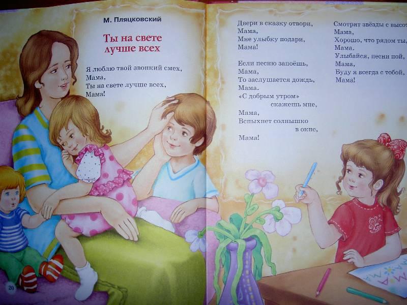 Стих найди свою маму