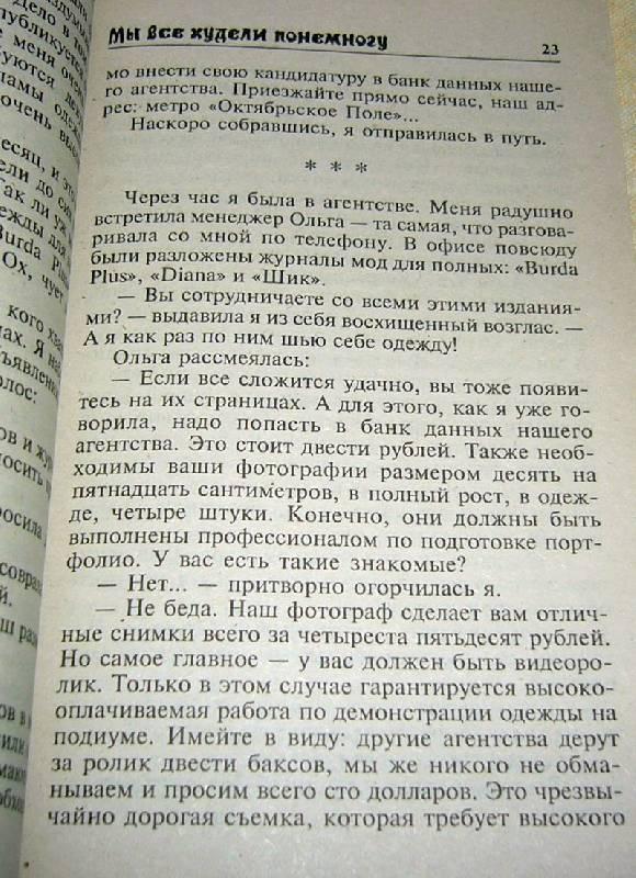 Иллюстрация 1 из 4 для Мы все худели понемногу - Люся Лютикова | Лабиринт - книги. Источник: Nika