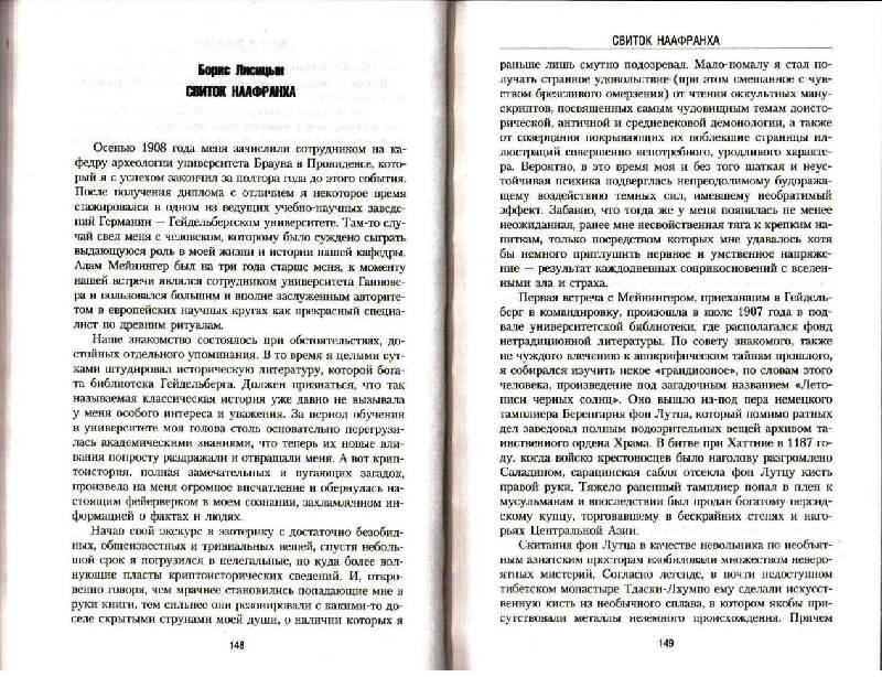 Иллюстрация 1 из 3 для Возвращение Ктулху: Антология | Лабиринт - книги. Источник: Владислав Женевский (Pickman)