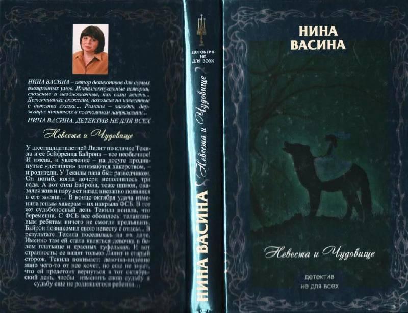 Иллюстрация 1 из 7 для Невеста и Чудовище - Нина Васина | Лабиринт - книги. Источник: Zhanna