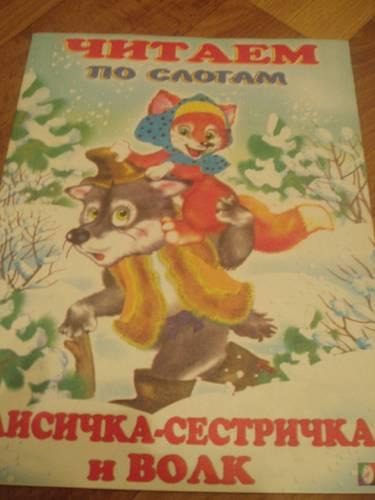 Иллюстрация 1 из 7 для Читаем по слогам: Лисичка-сестричка и волк | Лабиринт - книги. Источник: Galia