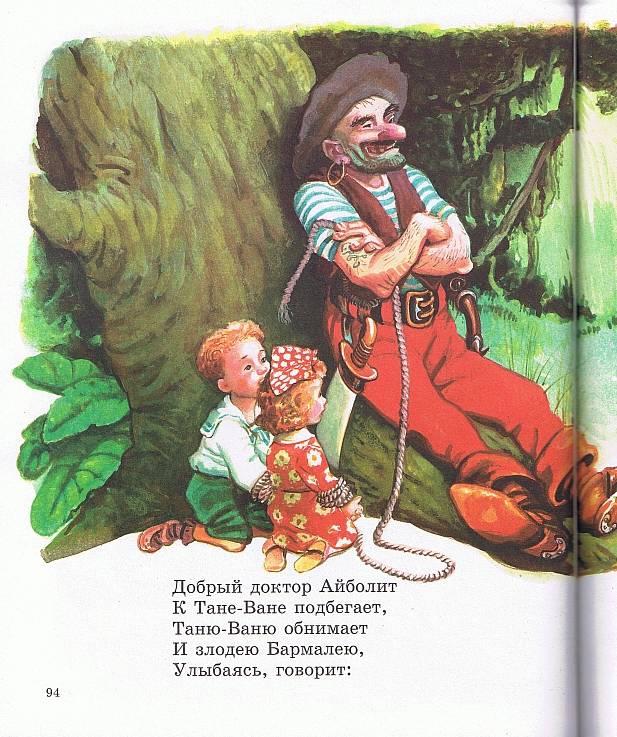 Иллюстрация 1 из 19 для Айболит, Мойдодыр и другие сказки - Корней Чуковский | Лабиринт - книги. Источник: Gaechka
