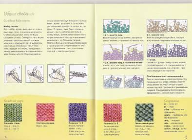Иллюстрация 1 из 16 для Детская одежда. Вязание | Лабиринт - книги. Источник: Alina