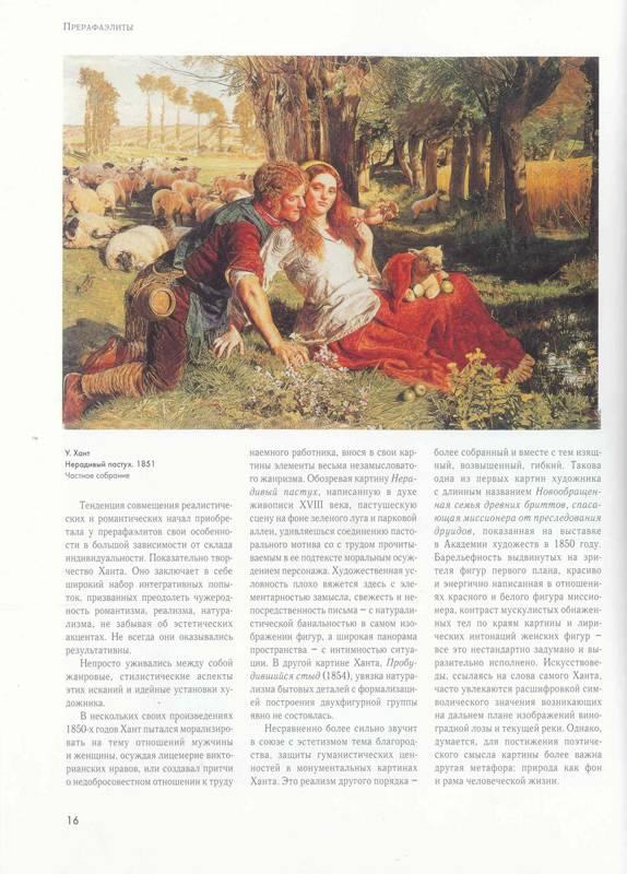Иллюстрация 1 из 13 для Прерафаэлиты - Игорь Светлов | Лабиринт - книги. Источник: Бетельгейзе