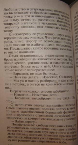Иллюстрация 1 из 6 для Колдунья поневоле - Александр Бушков | Лабиринт - книги. Источник: Leyla