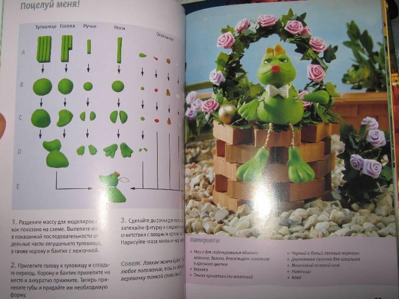 Иллюстрация 1 из 12 для Игрушки из массы для моделирования - Лиза Бастиан | Лабиринт - книги. Источник: Спанч Боб
