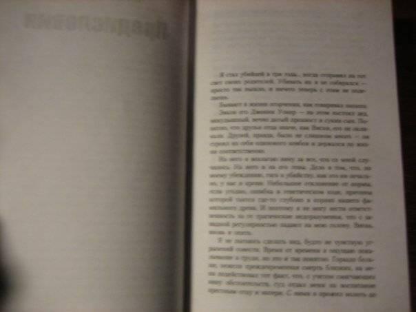 Иллюстрация 1 из 2 для Утопая в беспредельном депрессняке - Майкл О'Двайер | Лабиринт - книги. Источник: Романтик-Негодяй