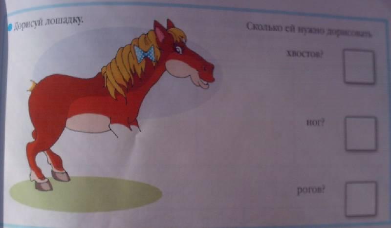 Иллюстрация 1 из 9 для Моя первая книга. Как подготовить малыша к школе | Лабиринт - книги. Источник: Полякова Елена Николаевна