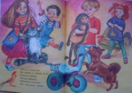 Иллюстрация 1 из 38 для Большая книга песен для детей   Лабиринт - книги. Источник: Полякова Елена Николаевна