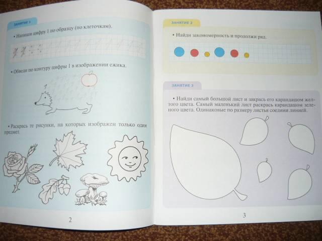 Иллюстрация 1 из 5 для Тетрадь по математике. Рабочая тетрадь к книге И. А. Морозовой и М. А. Пушкаревой (5+) - Морозова, Пушкарева   Лабиринт - книги. Источник: Ромашка:-)