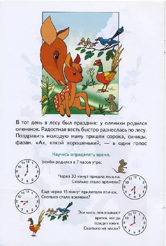 Иллюстрация 1 из 3 для Играем: Бемби | Лабиринт - книги. Источник: Machaon