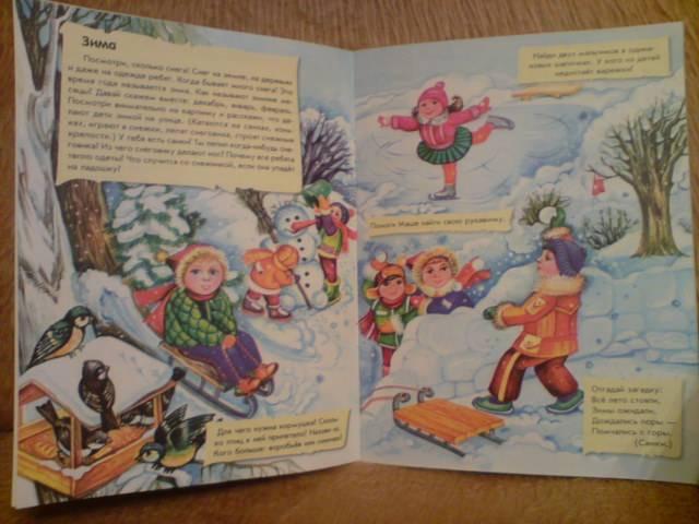 Иллюстрация 1 из 9 для О временах года. Полезная книжка - Юлия Каспарова   Лабиринт - книги. Источник: окси