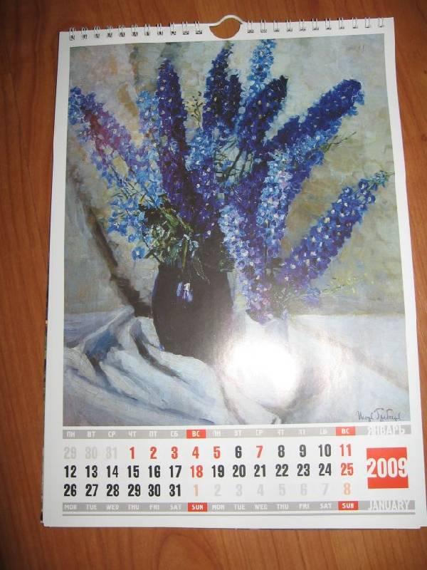 Иллюстрация 1 из 3 для Календарь 2009 (КР4-09008) Букет в живописи (мал.) | Лабиринт - сувениры. Источник: rizik