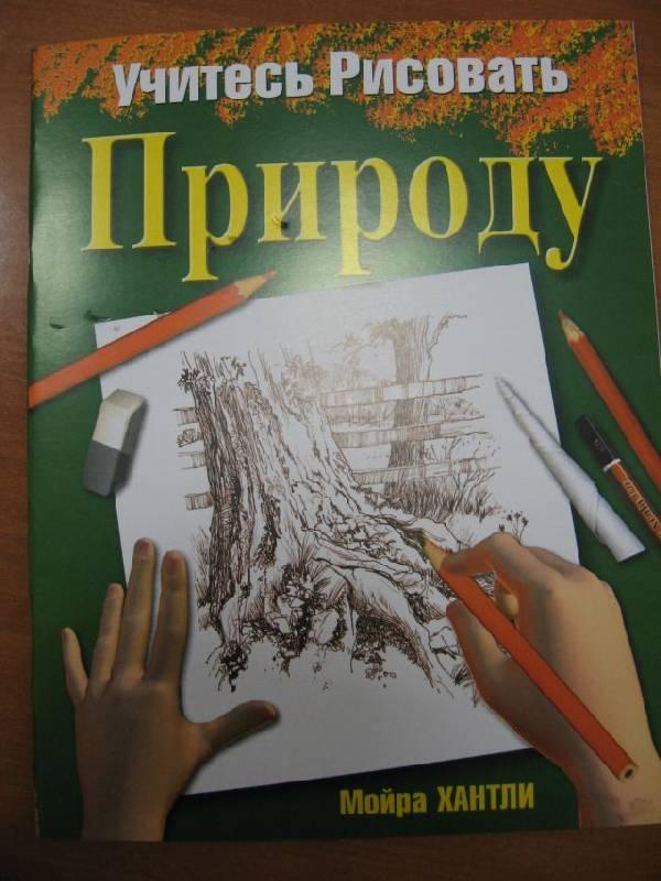 Иллюстрация 1 из 21 для Учитесь рисовать природу - Мойра Хантли | Лабиринт - книги. Источник: rizik
