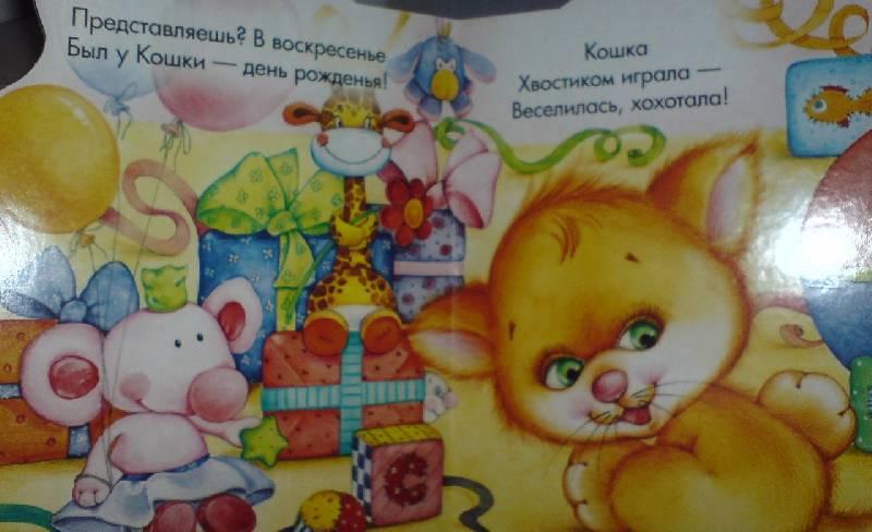 Иллюстрация 1 из 2 для Пушистые реснички. Был у кошки день рожденья - Нина Пикулева   Лабиринт - книги. Источник: Настёна