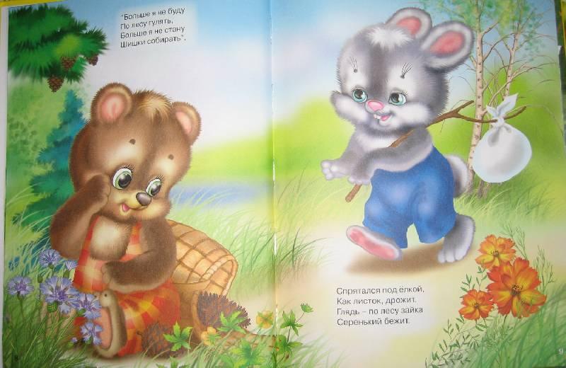 Иллюстрация 1 из 23 для Стихи и загадки малышам   Лабиринт - книги. Источник: Svetik_