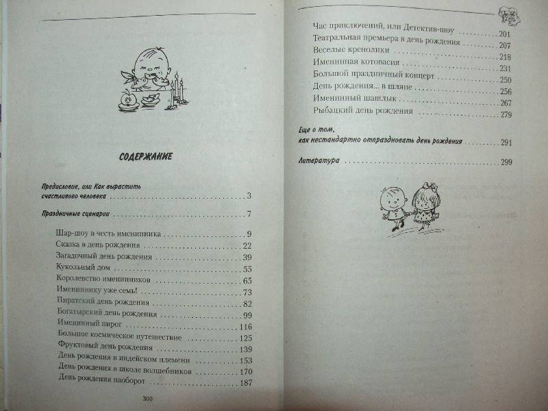 Иллюстрация 1 из 19 для Веселый день рождения для детей - Елена Ромашкова | Лабиринт - книги. Источник: Сороконожка