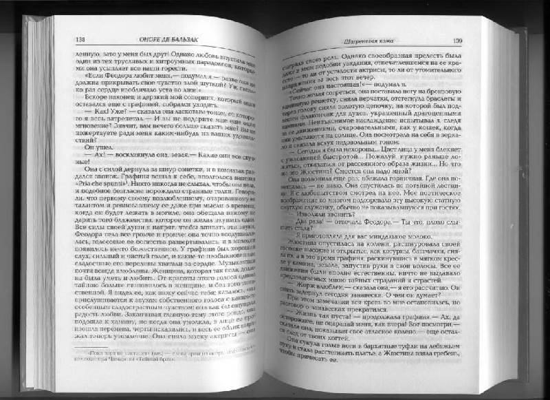 Иллюстрация 1 из 3 для Собрание сочинений: Шагреневая кожа; Поиски абсолюта: Романы - Оноре Бальзак | Лабиринт - книги. Источник: Варвара