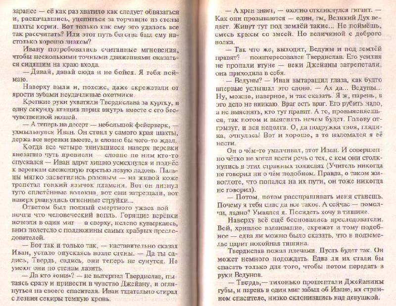 Иллюстрация 1 из 20 для Разрешенное волшебство - Ник Перумов | Лабиринт - книги. Источник: In@