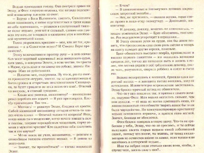 """Иллюстрация 1 из 13 для Странствия мага. Том 1: Цикл """"Хранитель Мечей"""". Книга 2 - Ник Перумов   Лабиринт - книги. Источник: In@"""