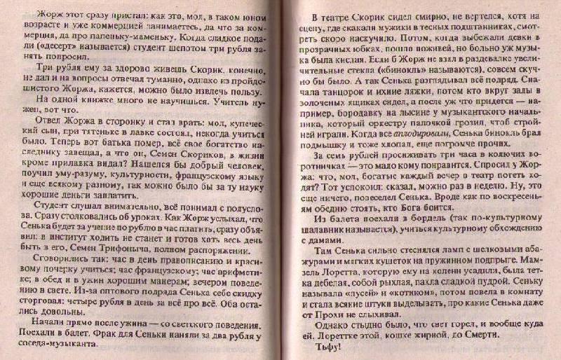 Иллюстрация 1 из 18 для Любовник смерти - Борис Акунин | Лабиринт - книги. Источник: In@