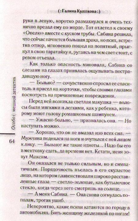 Иллюстрация 1 из 2 для Сабина на французской диете: Повесть - Галина Куликова | Лабиринт - книги. Источник: In@
